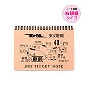 国鉄地図式東京電環 JNR TICKET NOTE 東京40円2等(方眼罫タイプ)
