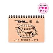 国鉄地図式東京電環 JNR TICKET NOTE 東京電環(方眼罫タイプ)