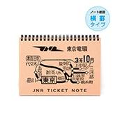 国鉄地図式東京電環 JNR TICKET NOTE 東京3等10円(横罫タイプ)