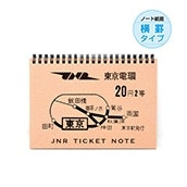 国鉄地図式東京電環 JNR TICKET NOTE 東京20円2等(横罫タイプ)