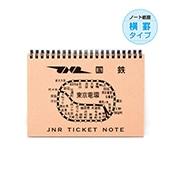 国鉄地図式東京電環 JNR TICKET NOTE 東京電環(横罫タイプ)