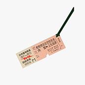 国鉄硬券切符栞 上越新幹線(大宮発特急券タイプ)大宮→上毛高原