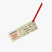 国鉄硬券切符栞 新幹線(東京発乗車券タイプ)東京→京都市内(218)
