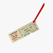 国鉄硬券切符栞 新幹線(東京発乗車券タイプ)東京→広島市内(307)
