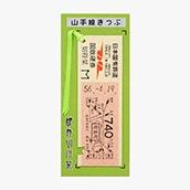 国鉄地図式硬券切符栞 山手線 有楽町740円
