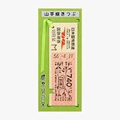 国鉄地図式硬券切符栞 山手線 新橋740円