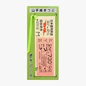 国鉄地図式硬券切符栞 山手線 浜松町730円