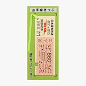 国鉄地図式硬券切符栞 山手線 品川860円