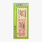 国鉄地図式硬券切符栞 山手線 大崎860円
