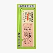 国鉄地図式硬券切符栞 山手線 目黒740円
