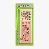国鉄地図式硬券切符栞 山手線 恵比寿970円