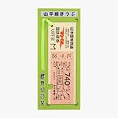国鉄地図式硬券切符栞 山手線 渋谷740円
