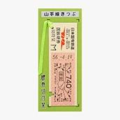 国鉄地図式硬券切符栞 山手線 原宿740円