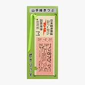 国鉄地図式硬券切符栞 山手線 代々木870円