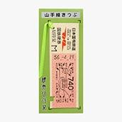 国鉄地図式硬券切符栞 山手線 新宿740円