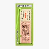 国鉄地図式硬券切符栞 山手線 新大久保870円