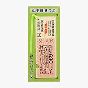 国鉄地図式硬券切符栞 山手線 高田馬場630円