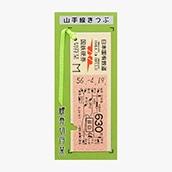国鉄地図式硬券切符栞 山手線 目白630円