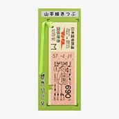 国鉄地図式硬券切符栞 山手線 池袋690円