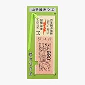 国鉄地図式硬券切符栞 山手線 大塚690円