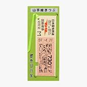 国鉄地図式硬券切符栞 山手線 巣鴨730円