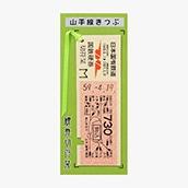 国鉄地図式硬券切符栞 山手線 駒込730円