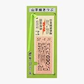 国鉄地図式硬券切符栞 山手線 田端690円