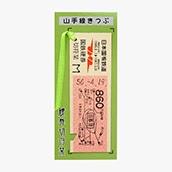 国鉄地図式硬券切符栞 山手線 日暮里860円