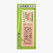 国鉄地図式硬券切符栞 山手線 鶯谷730円
