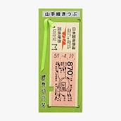 国鉄地図式硬券切符栞 山手線 上野870円