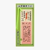 国鉄地図式硬券切符栞 山手線 御徒町740円
