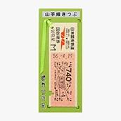 国鉄地図式硬券切符栞 山手線 秋葉原740円