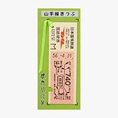 国鉄地図式硬券切符栞 山手線 神田740円