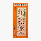 国鉄地図式硬券切符栞 中央線 神田740円