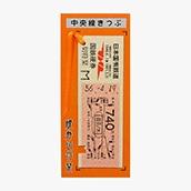 国鉄地図式硬券切符栞 中央線 御茶ノ水740円