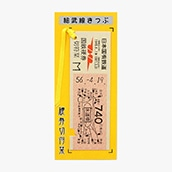 国鉄地図式硬券切符栞 中央・総武線 水道橋740円