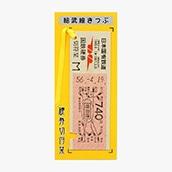 国鉄地図式硬券切符栞 中央・総武線 飯田橋740円