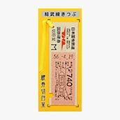 国鉄地図式硬券切符栞 中央・総武線 市ケ谷740円