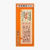 国鉄地図式硬券切符栞 中央線 四ツ谷810円