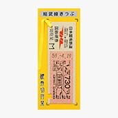 国鉄地図式硬券切符栞 中央・総武線 信濃町730円