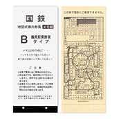 地図式車内券風メモ帳 B鶴見駅乗務員タイプ