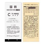 地図式車内券風メモ帳 C茅ヶ崎車掌区タイプ