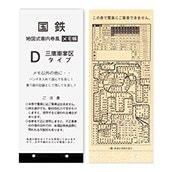 地図式車内券風メモ帳 D三鷹車掌区タイプ