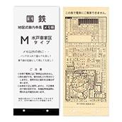 地図式車内券風メモ帳 M水戸車掌区タイプ