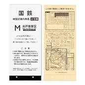 地図式車内券風メモ帳 M水戸車掌区 横須賀・武蔵野線未開業タイプ
