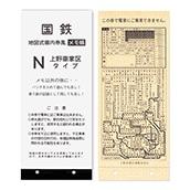 地図式車内券風メモ帳 N上野車掌区タイプ