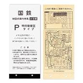 地図式車内券風メモ帳 P甲府車掌区タイプ