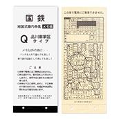 地図式車内券風メモ帳 Q品川車掌区タイプ