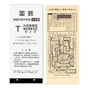 地図式車内券風メモ帳 T大宮車掌区 浦和車掌支区タイプ