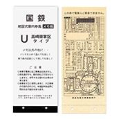 地図式車内券風メモ帳 U高崎車掌区タイプ